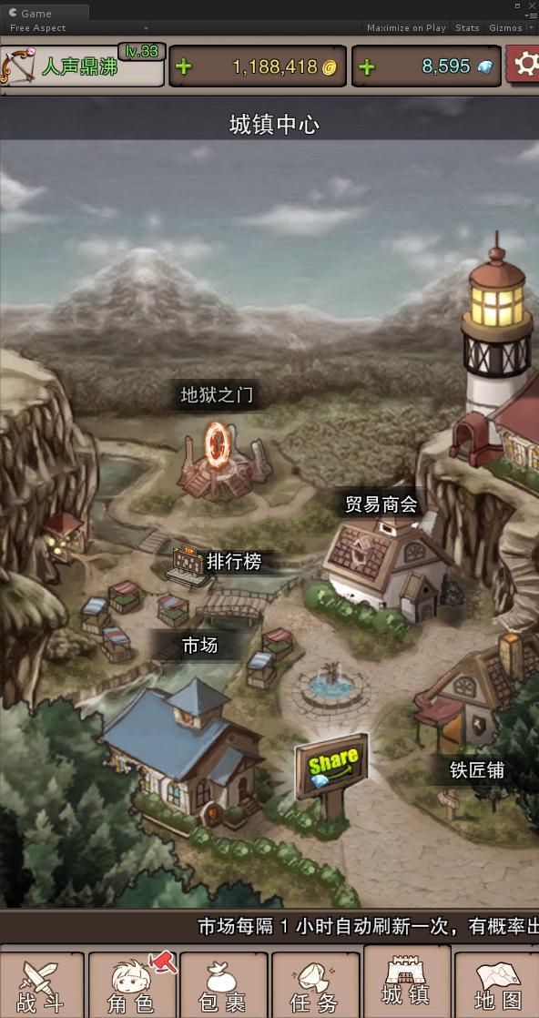 《无尽大冒险》攻略 城镇中心详情介绍