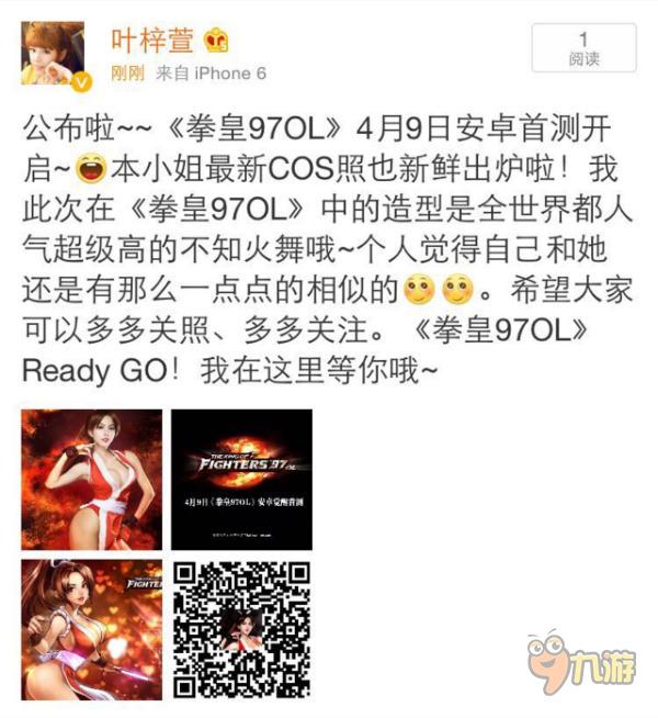 叶梓萱,锦绣缘,拳皇97ol,拳皇,拳皇97,不知火舞图片