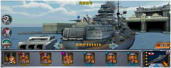 《雷霆舰队》新手篇攻略船坞系统