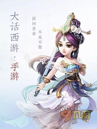 大话西游,<a id='link_pop' class='keyword-tag' href='http://www.9game.cn/dhxysy/'>大话西游手游</a>