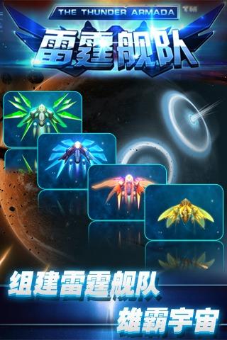 雷霆舰队-MOBA版图4