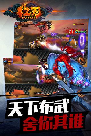 九游玩家视频组 《红刃OL》评测视频曝光