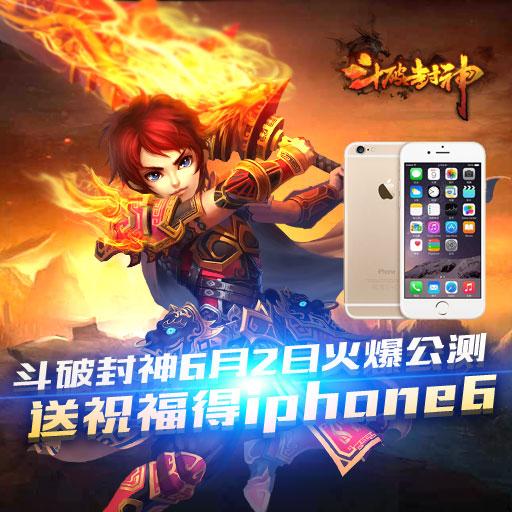 《斗破封神》6.2公测,送祝福得iPhone6