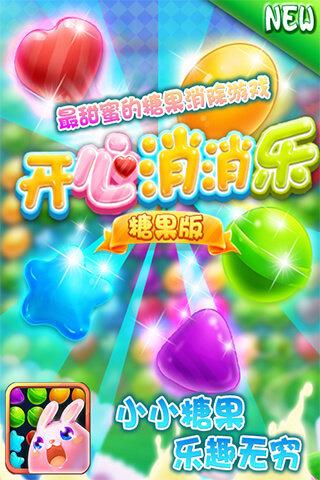 开心消消乐糖果版2015