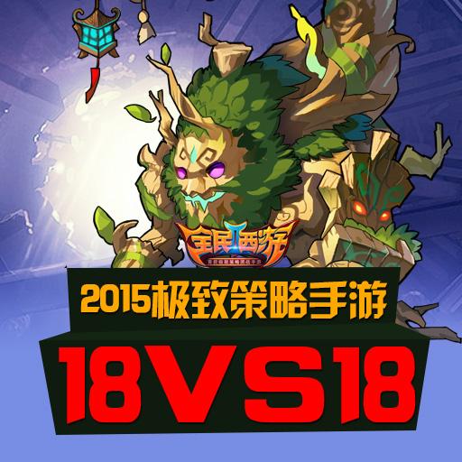 2015极致策略手游《全民西游2》18VS18
