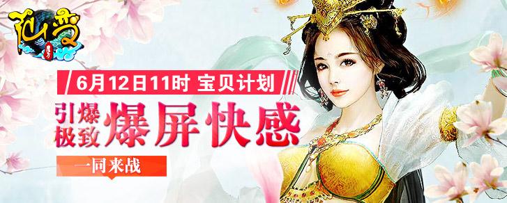 """《仙变》6月12日周年庆""""宝贝计划"""""""