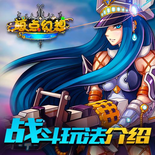 《萌点幻想》战斗玩法介绍