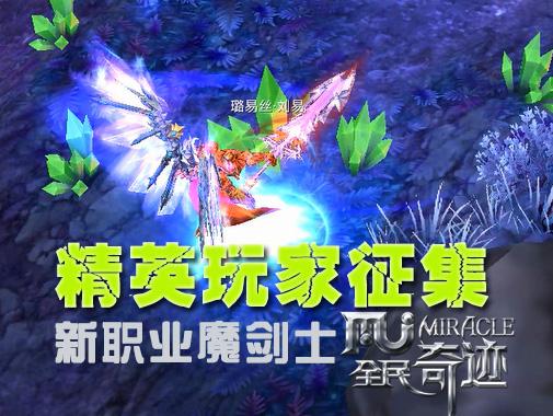 《全民奇迹》新职业魔剑士版本精英玩家征集第一轮