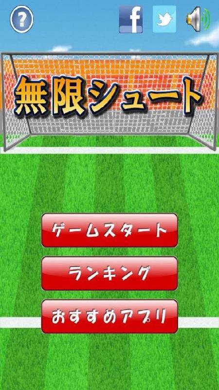 足球射门矢量图