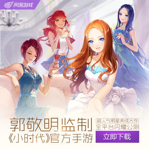 《小时代》7月1日公测九游首发 巨星级阵容曝光
