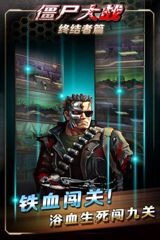 僵尸大战终结者篇图3