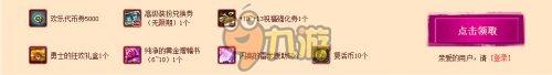 dnf7周年活触动网址父亲全 dnf2015周年庆活触动伸见
