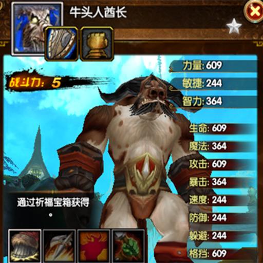 《攻略006》牛头人酋长:生命最高还两条命