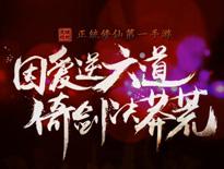 《莽荒纪2》美女主播首曝百万级手游CG片花