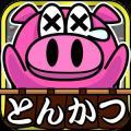 烤猪快跑! 完美版