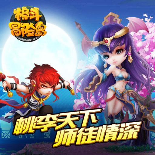 《格斗冒险岛》最新资料片发布:师徒情深共战江湖