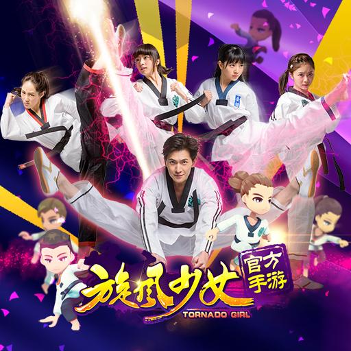 《旋风少女》跆拳道小课堂之级位与段位