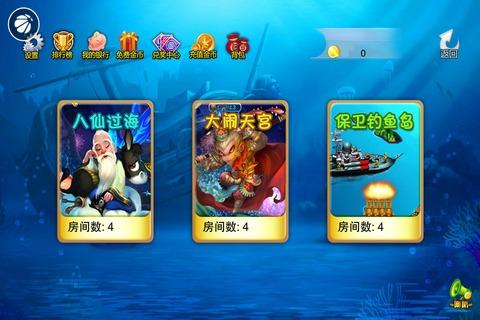 捕鱼游戏图4