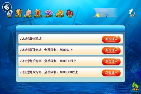 捕鱼游戏图5
