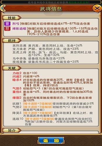 《<a id='link_pop' class='keyword-tag' href='http://fknsg.9game.cn/'>放开那三国</a>》橙卡黄忠在蜀国的实用性分析 阵容难搭配