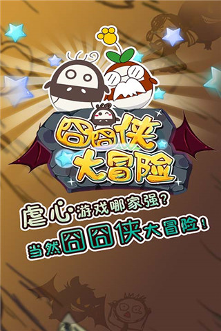 囧囧侠大冒险图5