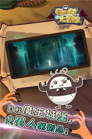 囧囧侠大冒险图3
