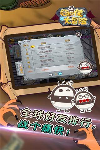 囧囧侠大冒险图2