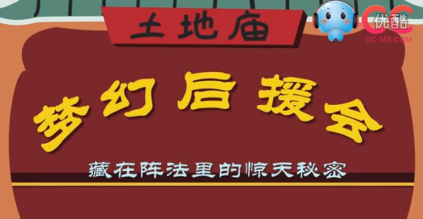 《梦幻西游》【土地公公】第二期阵法解说