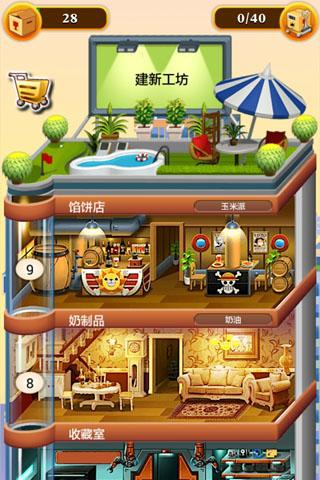 欢乐盖大楼2图3
