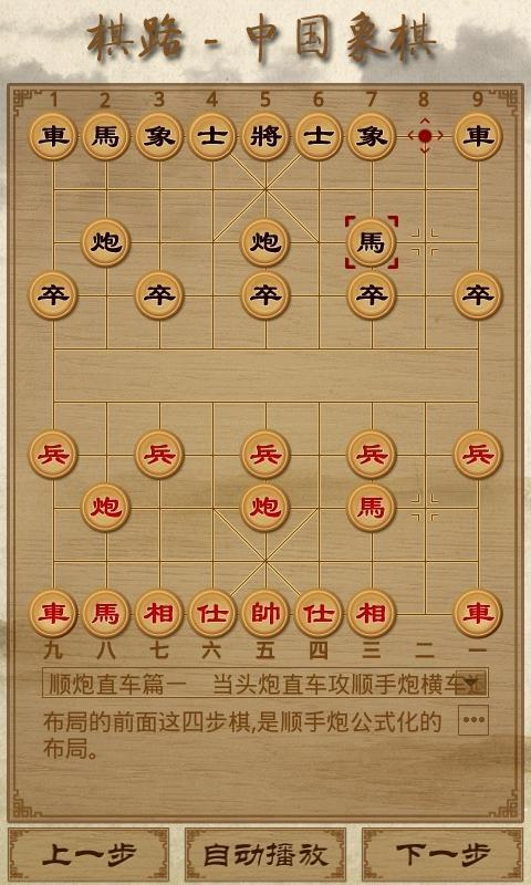 支持目前常见的所有中国象棋棋谱格式图片