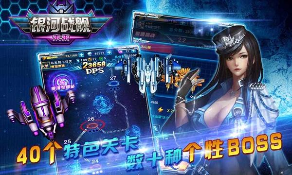 年度最火爆的打飞机游戏《银河战舰:未来》