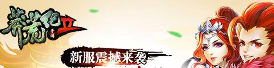 《莽荒纪2》新服火爆来袭