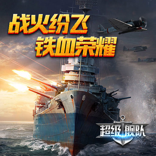 纵横五洋七海 《超级舰队》游戏特色抢先