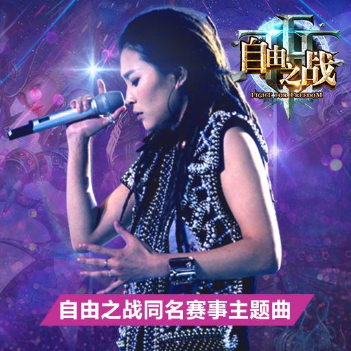 战歌来袭 自由之战主题曲8月3日全球首发