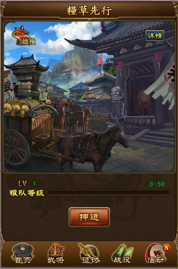 《妖姬OL》1.6.0版本曝光第一啵—粮草先行_妖姬三国手游_九游手机游戏