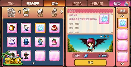 《冒险岛手游》avatar系统曝料_冒险岛手游_九游手机