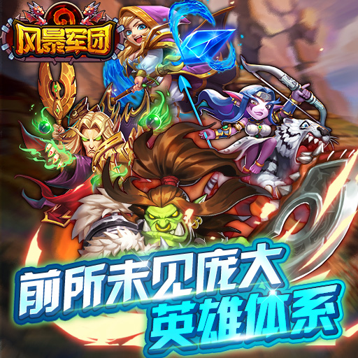 《风暴军团》竞技场介绍