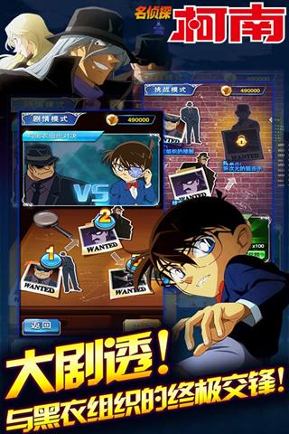 名侦探柯南(银翼骑士)图3
