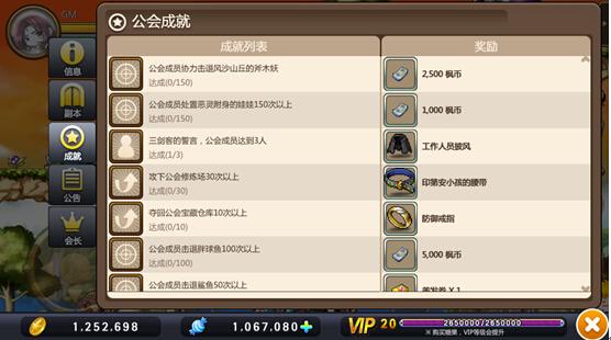 公会系统_冒险岛手游_九游手机游戏