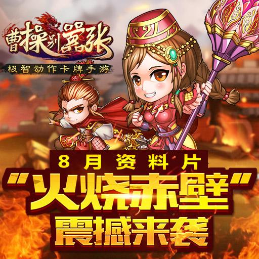 8月武将更新 最强先锋曹仁登场