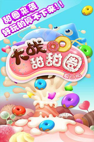 大战甜甜圈(夏日版)
