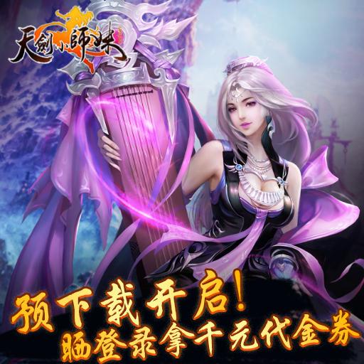 预下载《天剑小师妹》下载晒登录界面拿千元代金券