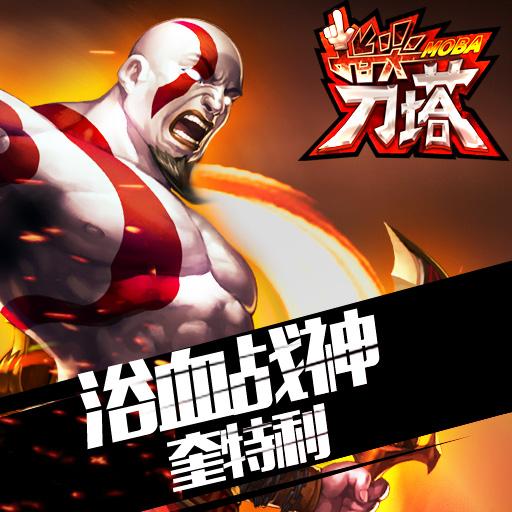 《指尖刀塔》8月11日更新 新英雄浴血战神上线