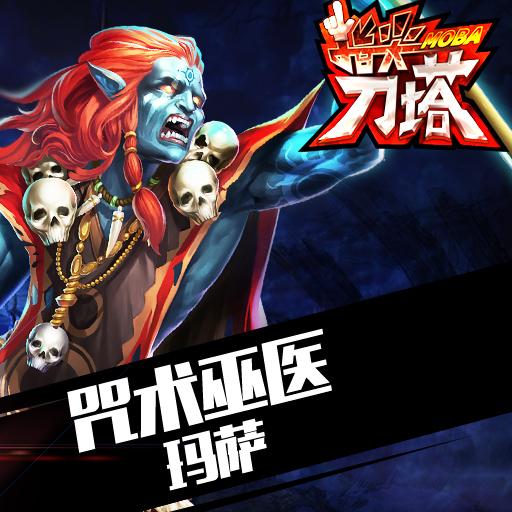 《指尖刀塔》新英雄曝光 咒术巫医•玛萨震撼来袭