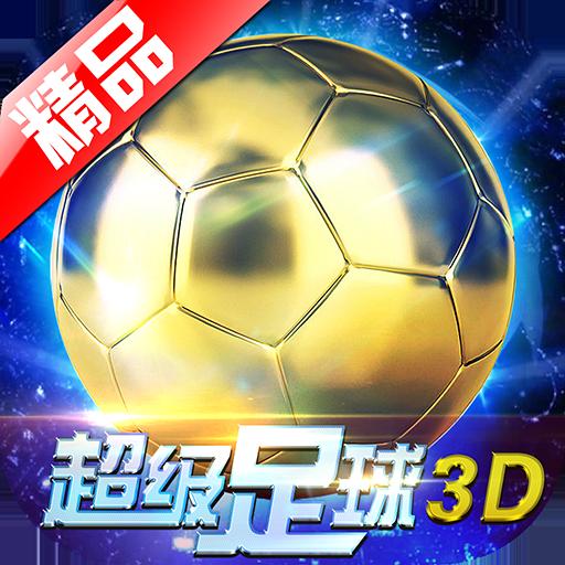 超级足球3D(九游版)