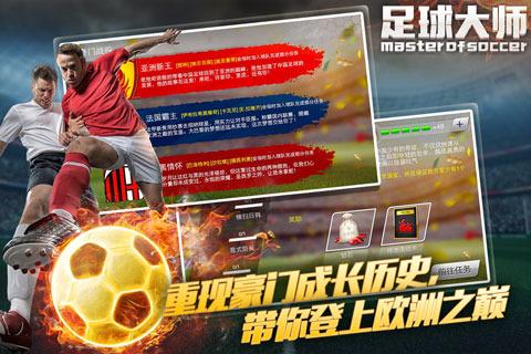 <a id='link_pop' class='keyword-tag' href='http://www.9game.cn/zuqiudashi/'>足球大师</a>黄金一代
