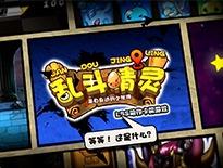 《叽里咕噜》9月21日内测开启 首发宣传视频