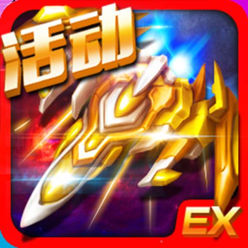 雷霆EX-星际大战