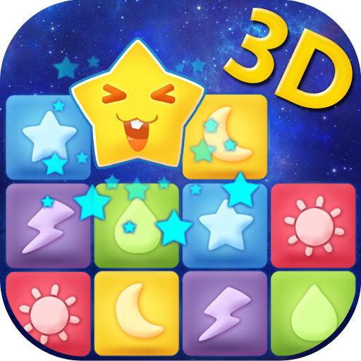 消灭星星3D版 2015