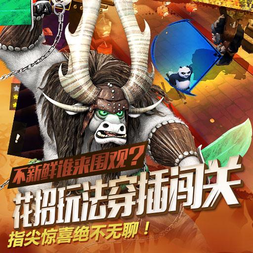 黄磊多多加盟《功夫熊猫3》 官方手游蓄势待发